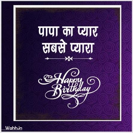 Papa Birthday Status Hindi