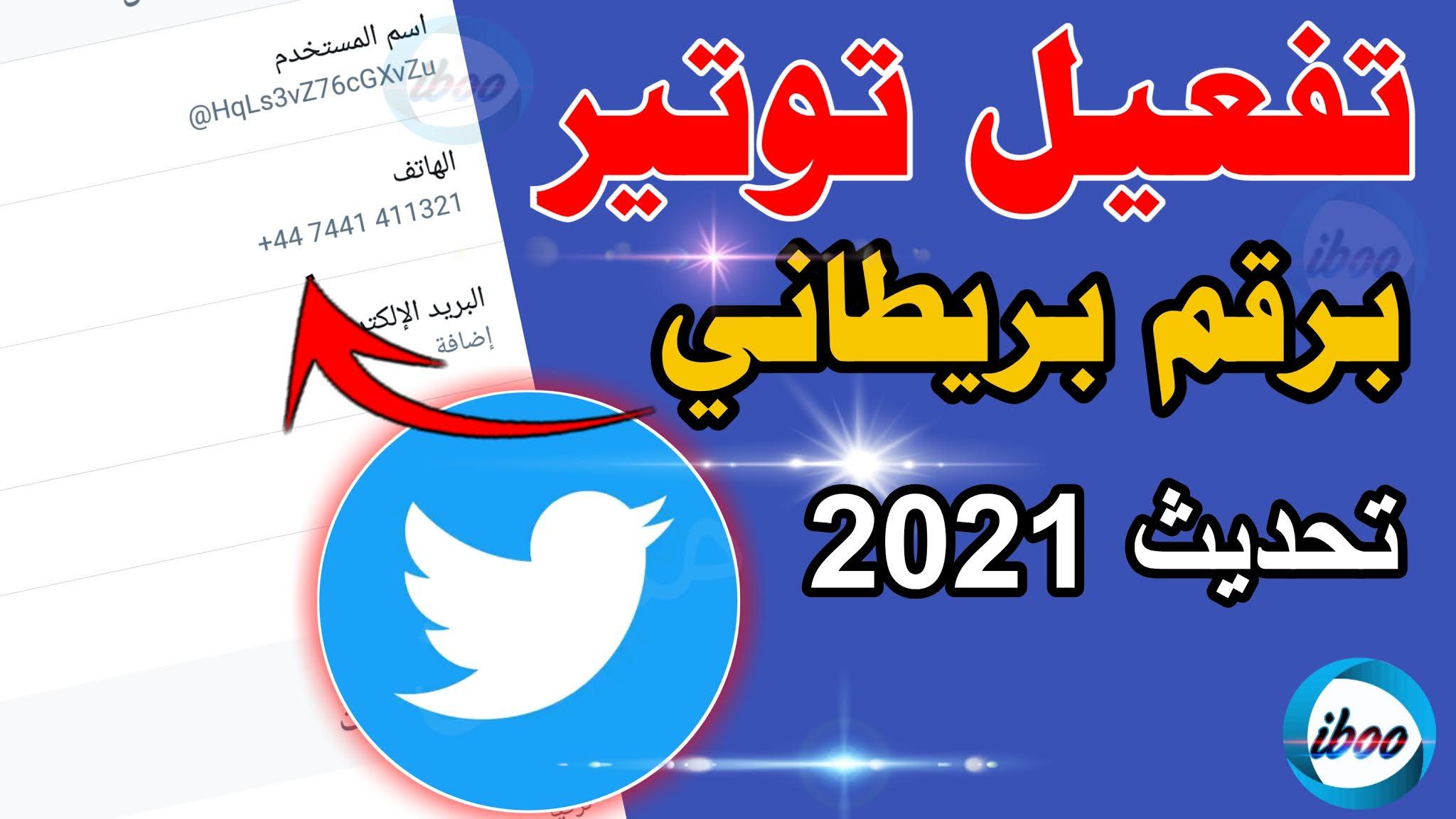 طريقة تفعيل حساب تويتر عبر رقم بريطاني وهمي في جميع الدول 2021