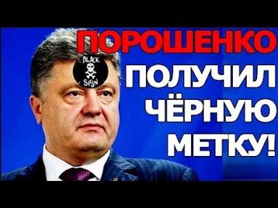 США вручили Порошенко «черную метку» — Саакашвили
