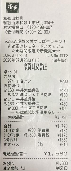 すき家 和歌山秋月店 2020/7/25 のレシート