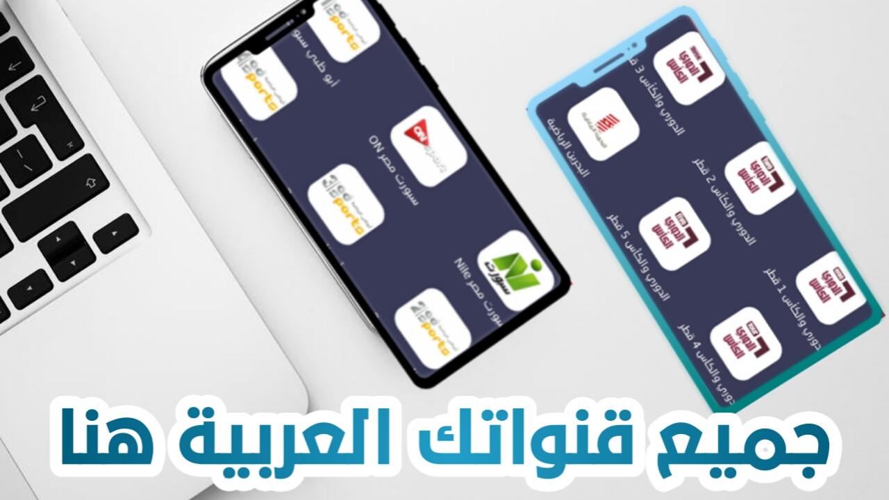 تطبيق عربي لمشاهدة القنوات العربية المشفرة والمجانية بالمجان/تطبيق جميل