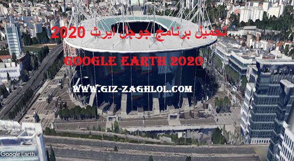 تنزيل برنامج جوجل ايرث برو Google Earth Pro 2020
