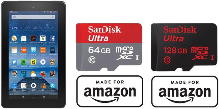 Fireタブレットに最適なmicroSDカードは【Made for Amazon認定取得】なのか?を解説