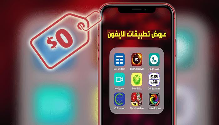 https://www.arbandr.com/2019/10/iphone-ipad-apps-gone-free-october-19.html