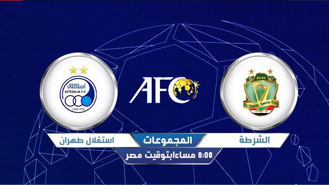 مشاهدة مباراة الشرطة واستقلال طهران اليوم بث مباشر 20-9-2020 في دوري ابطال اسيا
