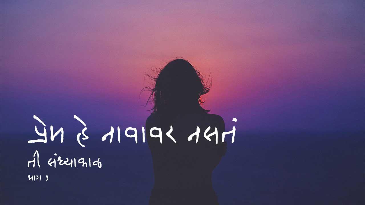 प्रेम हे नावावर नसतं - भाग १ - मराठी कथा | Prem He Navavar Nasata - Part 1 - Marathi Katha