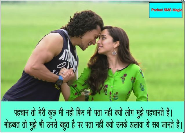 i love you messages for girlfriend hindi - photo #16