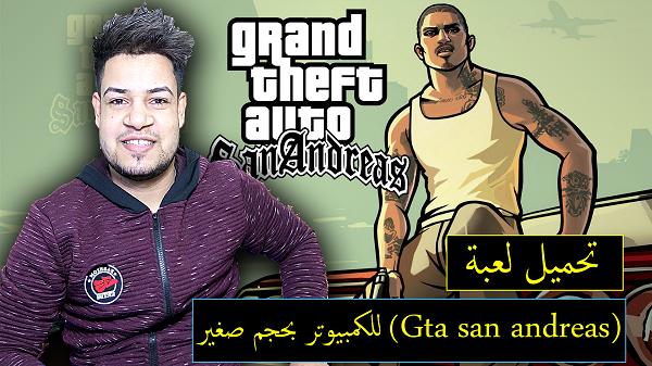 تحميل لعبة GTA San Andreas للكومبيوتر بحجم صغير