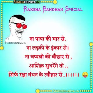 Raksha Bandhan Funny Shayari Jokes Quotes Hindi 2021, ना पापा की मार से, ना लड़की के इंकार से। ना चप्पलो की बौछार से , आशिक़ सुधरेंगे तो ,, सिर्फ रक्षा बंधन के त्यौहार से..।।।।।। 😛