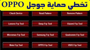 تحميل برنامج تخطي حساب جوجل هواتف اوبو OPPO FRP Unlock Tool