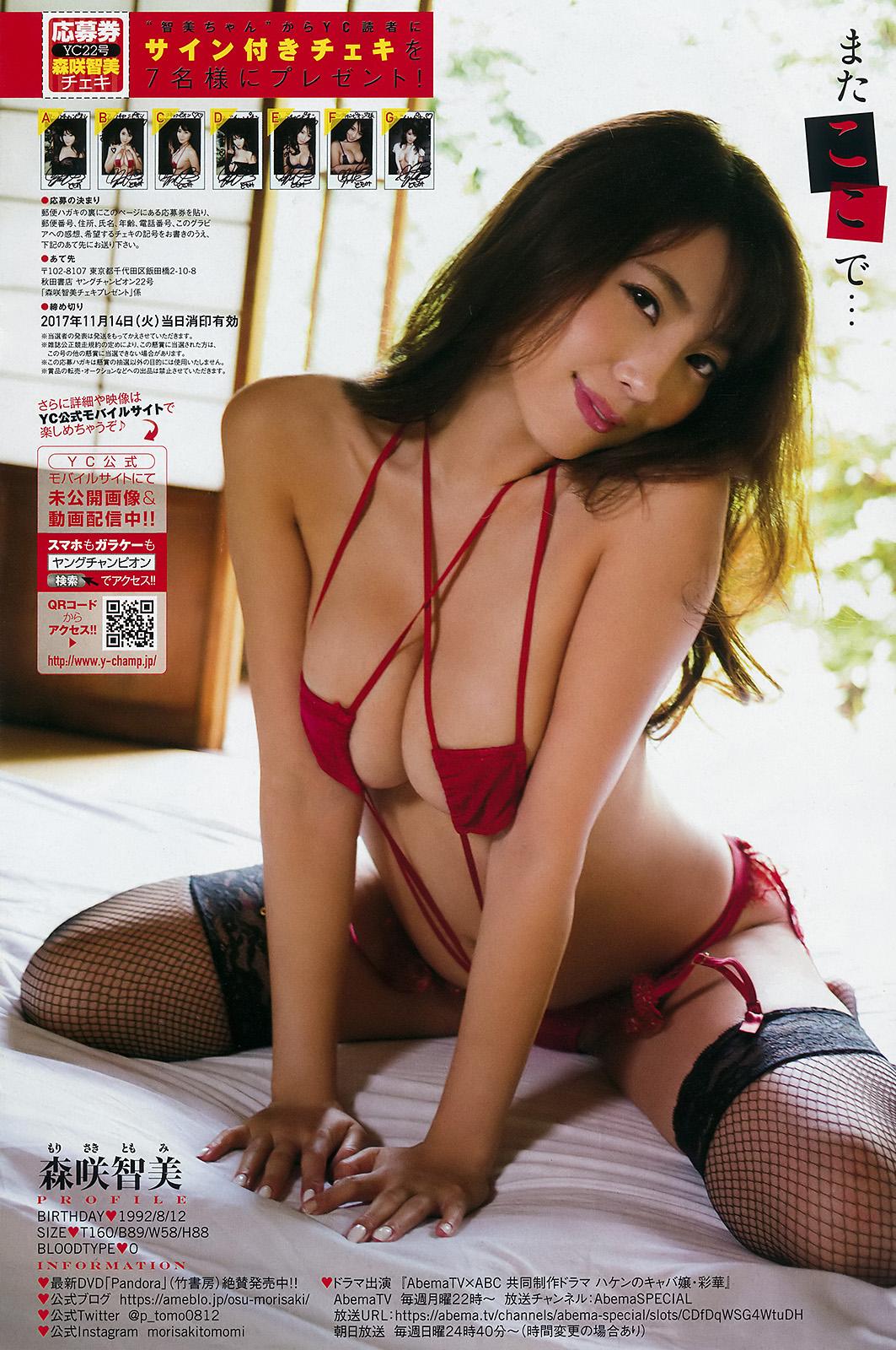 Tomomi Morisaki 森咲智美, Young Champion 2017 No.22 (ヤングチャンピオン 2017年22号)