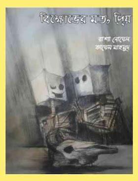 বিক্ষোভের মতো প্রেম - রাশা নোয়েল & কায়েস মাহমুদ Bikkhobher Moto Priyo - Rasa Noal, Kayes Mahmud