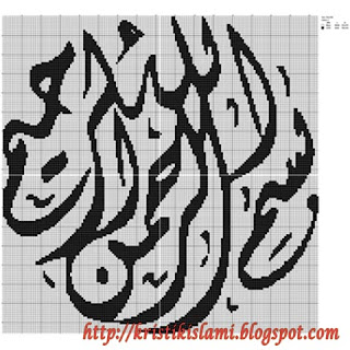 basmallah cross stitch pattern
