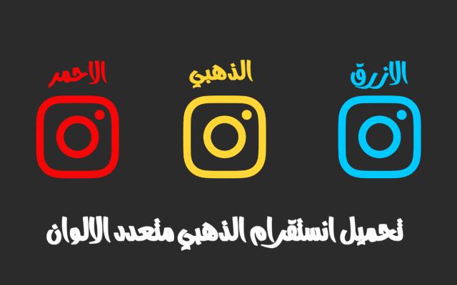 تحميل تحديث انستقرام بلس الذهبي +InstaG ابو عرب اخر اصدار v1.60 الانستقرام الذهبي 2021
