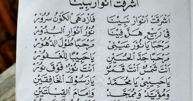 Lirik Syiir Sholalwat Asyroqot Anwar Nabina