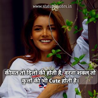 Attitude Status For Girl In Hindi For Instagram, Facebook 2021 |कीमत तो दिलो की होती है,   वरना शक्ल तो कुत्तों की भी Cute होती है।