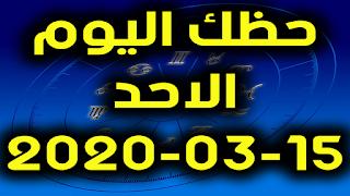 حظك اليوم الاحد  15-03-2020 -Daily Horoscope