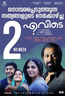 Evidey Malayalam Full Movie Download