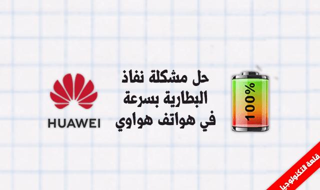 حل مشكلة إستهلاك البطارية في هواتف هواوي Huawei