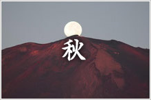 http://fujiraisan.blogspot.jp/p/autumn.html