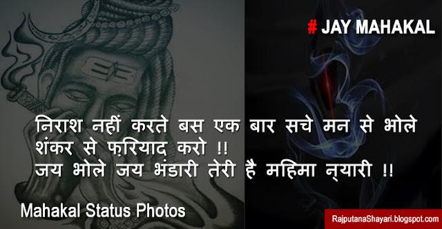 bhole baba photos, lord shiva photos, mahakal chillam photos, mahakal status photos, exclusive shivratri photos