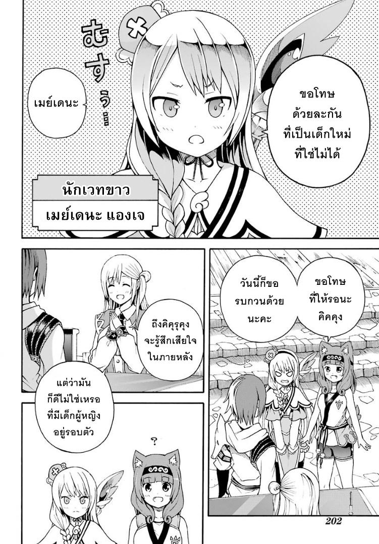 Futoku no Guild - หน้า 4