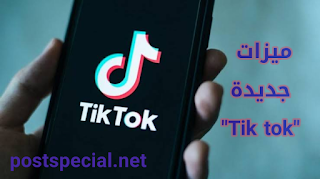"""Tik tok""يطرح ميزة جديدة لامثيل لها من قبل"