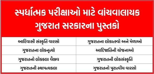 Gujarat Information Publication Books