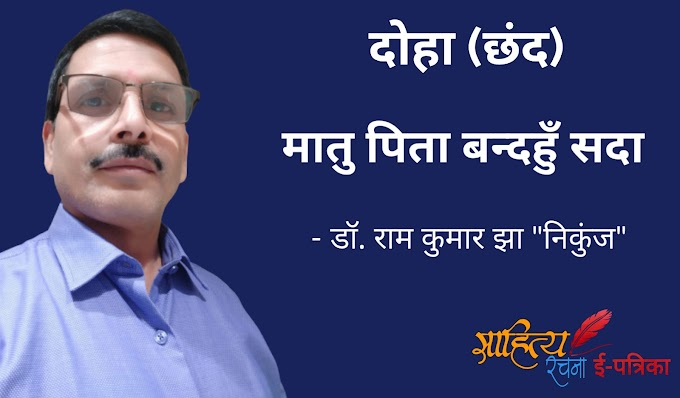 """मातु पिता बन्दहुँ सदा - दोहा छंद - डॉ. राम कुमार झा """"निकुंज"""""""