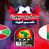 موعدنا مع مباراة مدغشقر وبوروندي  بتاريخ 27/06/2019 كأس الأمم الأفريقية