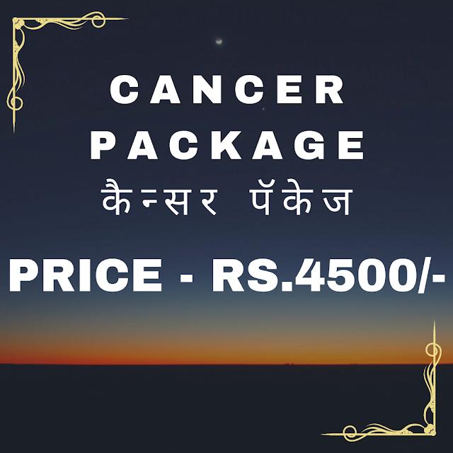 CANCER PACKAGE - कैन्सर पॅकेज
