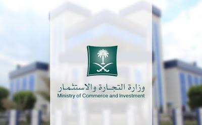 تجديد السجل التجاري للشركات بالسعودية