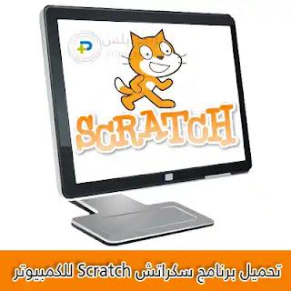 تحميل برنامج Scratch سكراتش 2020