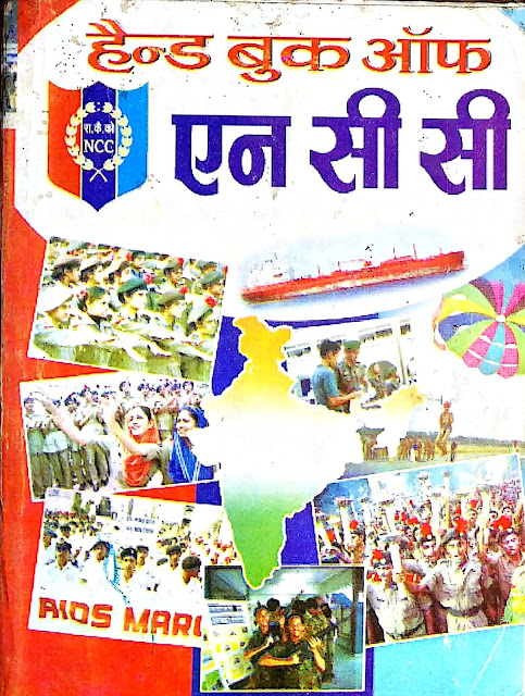 What is Ncc - What is Ncc in hindi