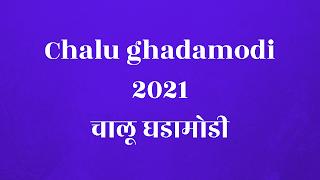 Chalu ghadamodi 2021 । चालू घडामोडी दिनांक १४ ऑगस्ट २०२१
