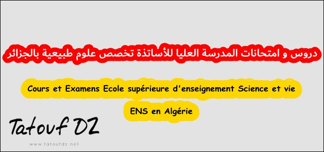 دروس المدرسة العليا للأساتذة علوم طبيعية  وعلوم دقيقة بالجزائر