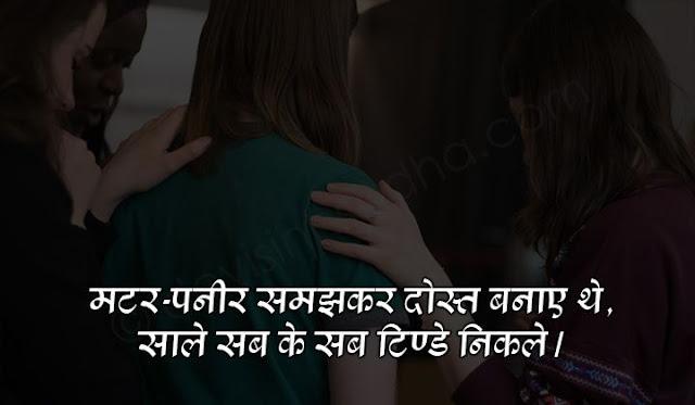 cute friendship shayari in hindi