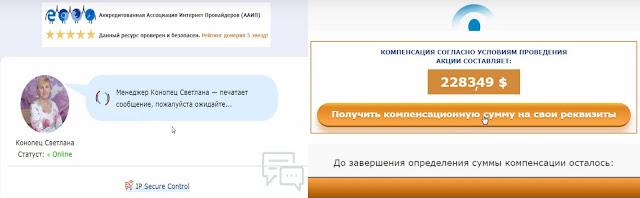 ваш менеджер Конопец Светлана