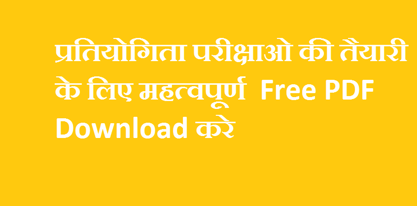 Indian History in Hindi in PDF