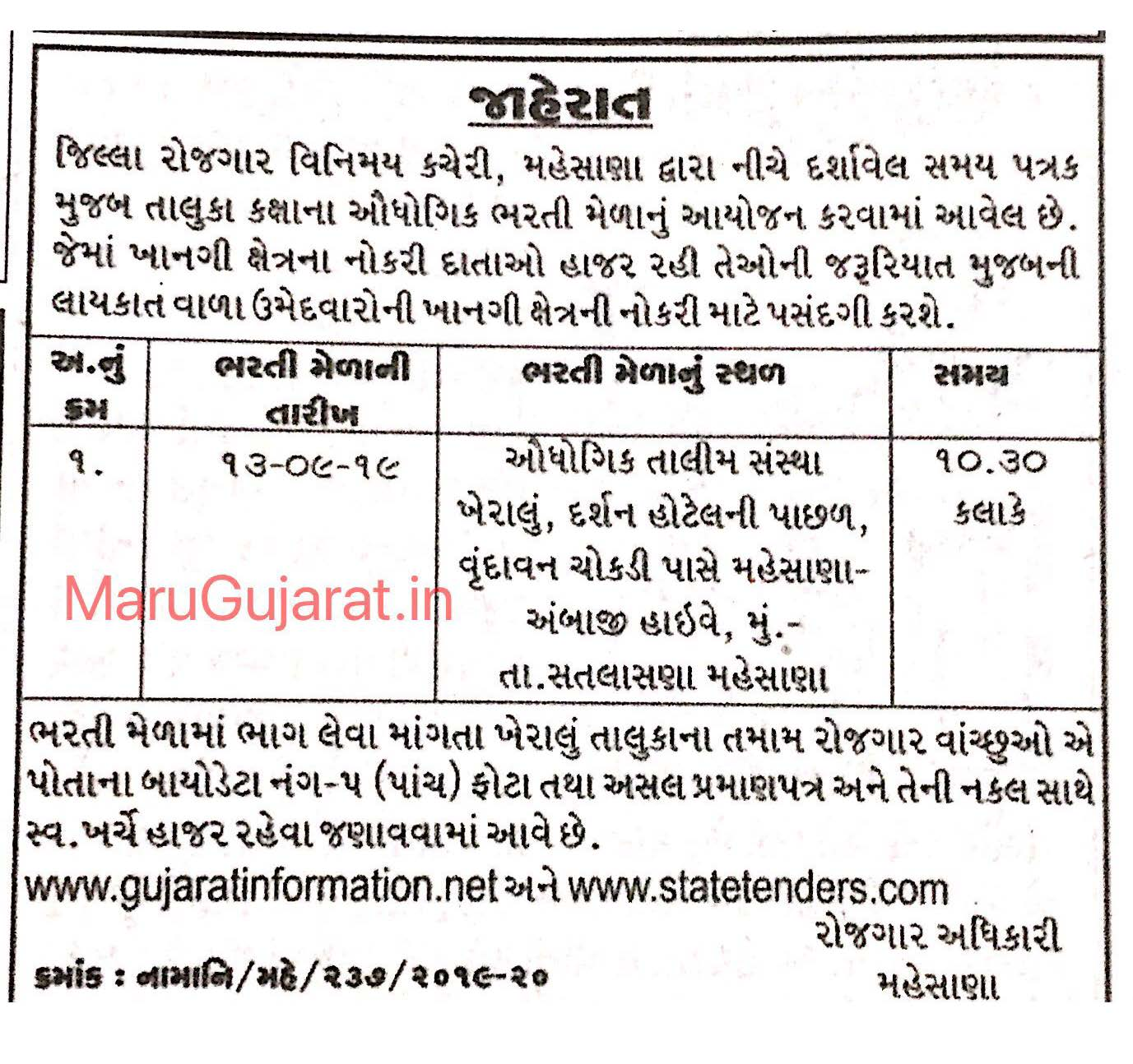 "District Employment Exchange Mehsana ""Rozgaar Bharti Mela"" (13-09-2019)"