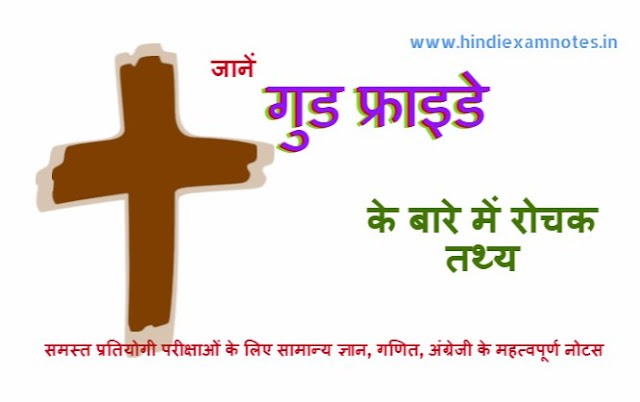 Interesting Facts about Good Friday in Hindi
