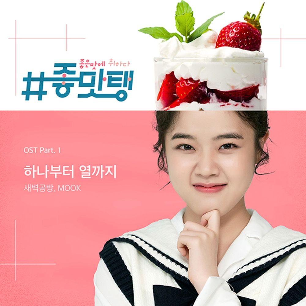 SBGB (Dawngongbang), MOOK – Drunk in Good Taste OST Part. 1