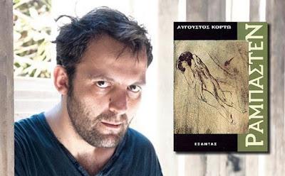 Ραμπαστέν - Δωρεάν μυθιστόρημα από τον Αύγουστο Κορτώ