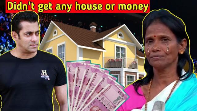 didn't get any house or money Ranu Mandal, Salman khan gifted ranu mandal house