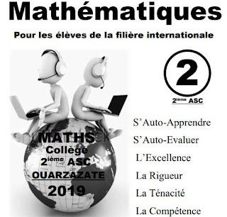 كتاب تمارين الثانية إعدادي الرياضيات خيار دولي