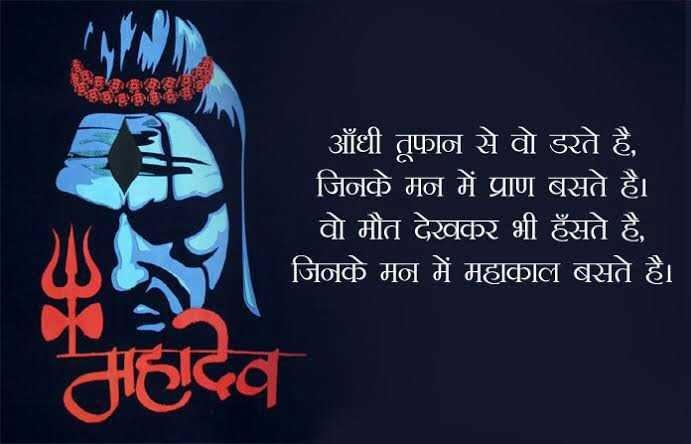 Mahakal Satus in Hindi 2019