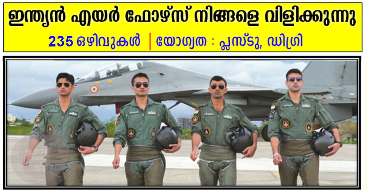 Indian Air Force Recruitment 2020│235 AFCAT 01/2021 Posts