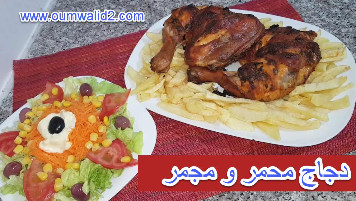 دجاج محمر و مجمر مطبخ ام وليد Oumwalid2 Over Blog Com