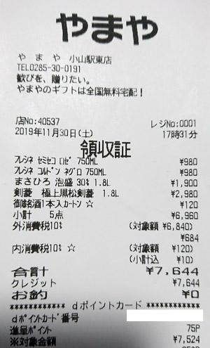 やまや 小山駅東店 2019/11/30 のレシート
