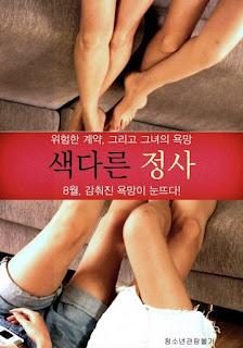 [ใหม่เกาหลี 18+] Unusual Affair  [Soundtrack No Sub]